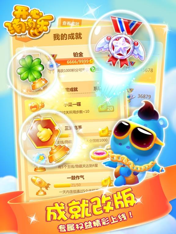 开心消消乐®のおすすめ画像4