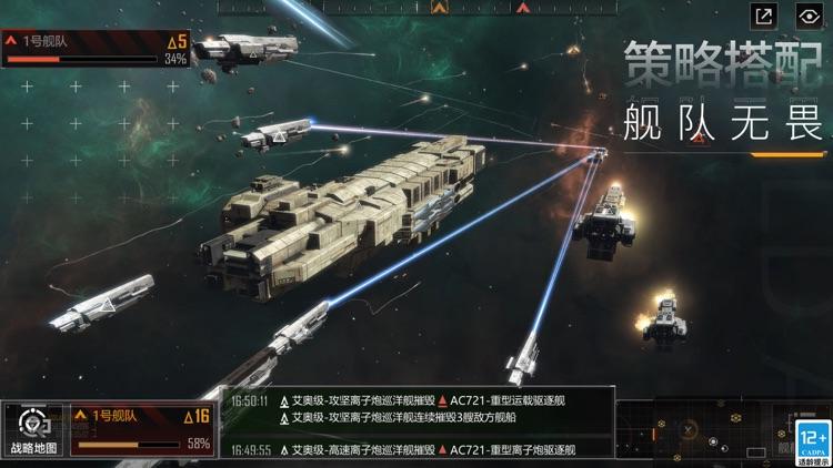 无尽的拉格朗日 screenshot-4