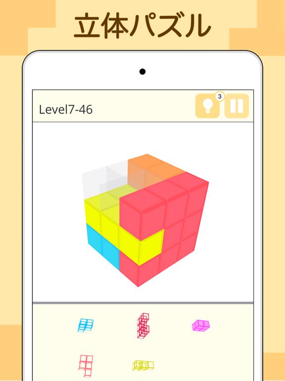 立体ブロックパズル-あたまがよくなる脳トレゲームのおすすめ画像1