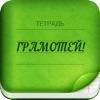 Грамотей 2 Диктант по русскому - iPhoneアプリ