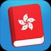 Learn Cantonese - Phrasebook - iPadアプリ
