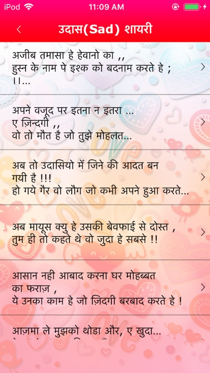 50,000+ Shayari Neighbourly screenshot-5