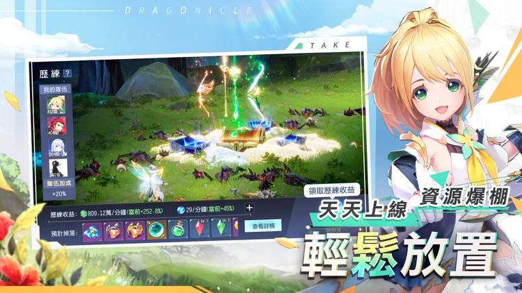 戰鬥吧龍魂 screenshot-6