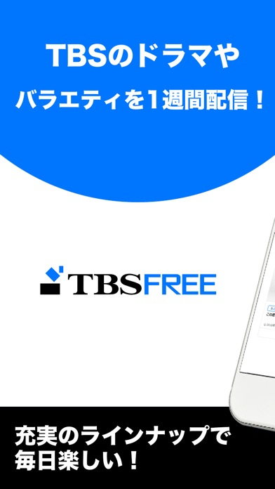 TBS FREE screenshot1