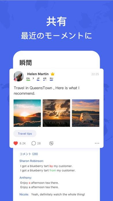 HelloTalkハロートーク- 英語韓国語、選べる学習言語 ScreenShot1