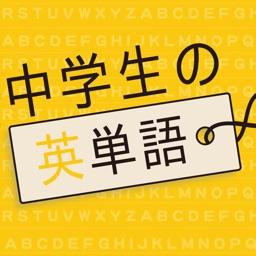 中学生の英単語 - 高校受験用英語勉強アプリ