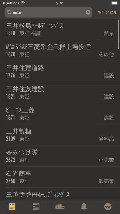 StockWeather - リアルタイム株価 ScreenShot7
