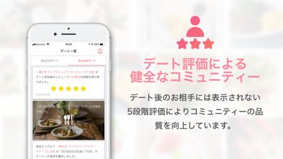 いきなりデート-婚活・恋活マッチングアプリのスクリーンショット4