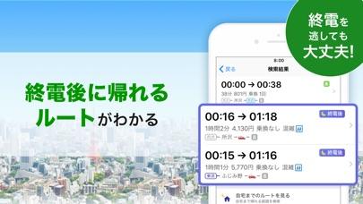 NAVITIME(ナビタイム) ScreenShot5