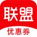 甘淘联盟一多多拼团内部优惠券购物app