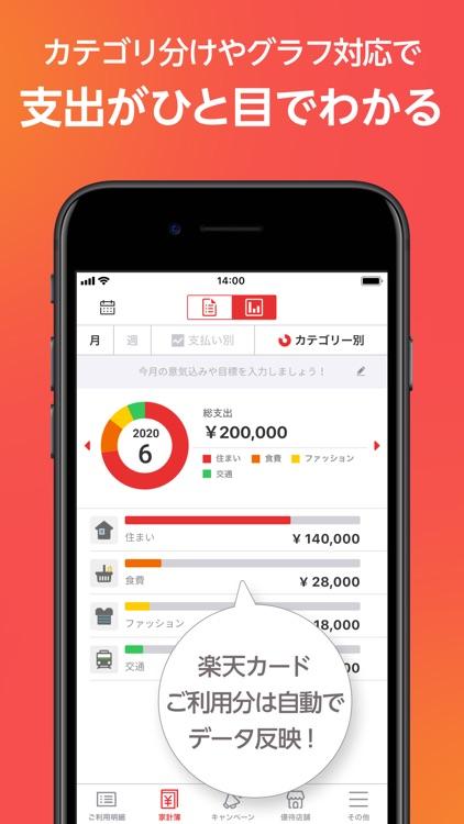 楽天カード screenshot-4