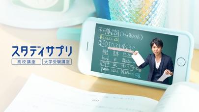 スタディサプリ 高校講座/大学受験講座 ScreenShot0