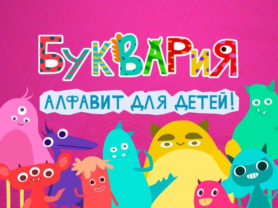 Буквария: Алфавит для детейのおすすめ画像5