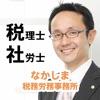 美容室専門税理士 中嶋政雄の公式アプリ
