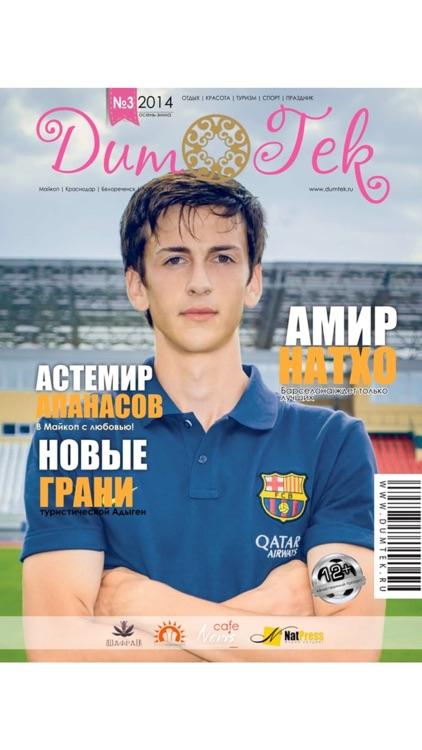 Magazine DumTek screenshot-3