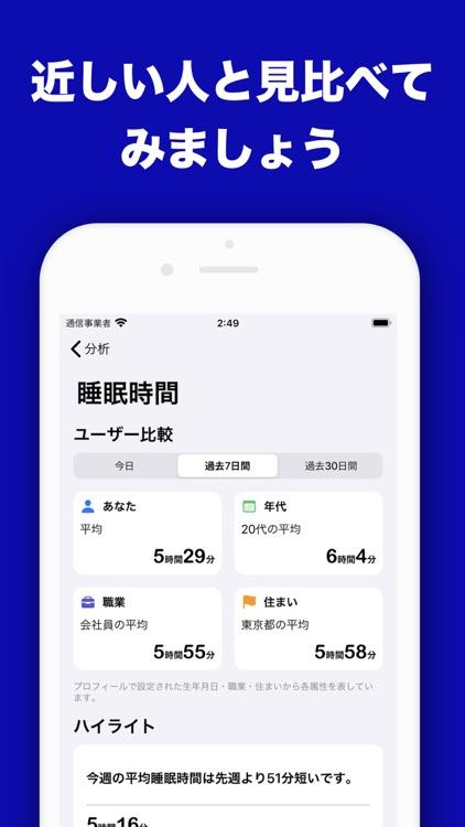 Somnus/ソムナス-睡眠計測分析目覚ましアラームアプリ screenshot-8