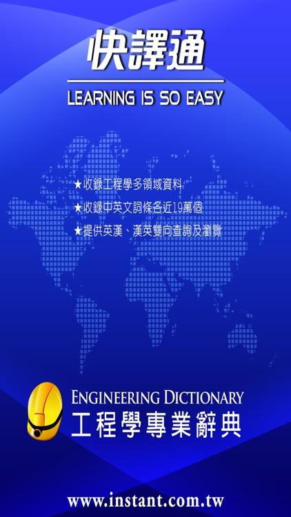 工程專業辭典