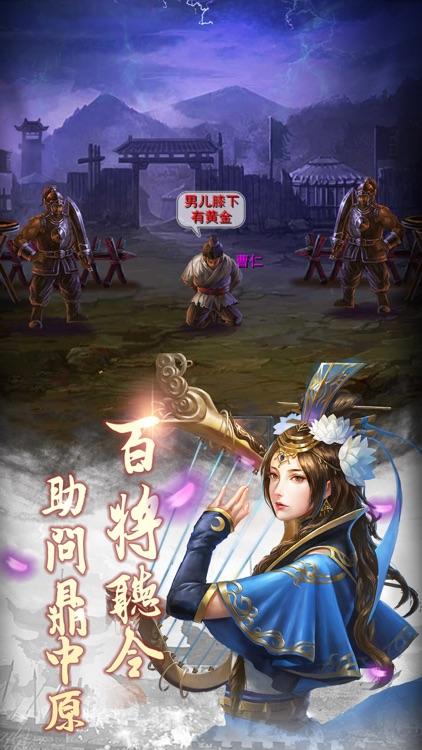 君临三国:战争手游策略游戏 screenshot-3