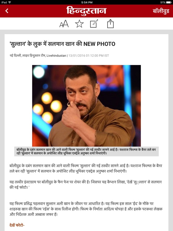 Hindustan for iPad screenshot-3