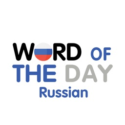 Russian Words of the Day