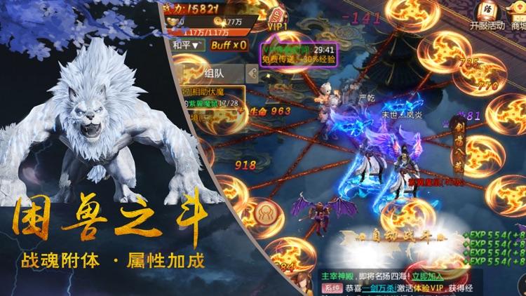 蜀山风云传 screenshot-3