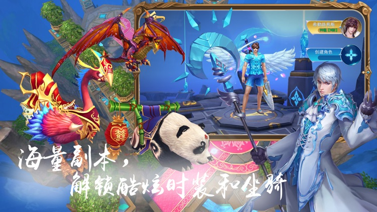 魔幻战歌-大型3D魔幻传奇手游 screenshot-3