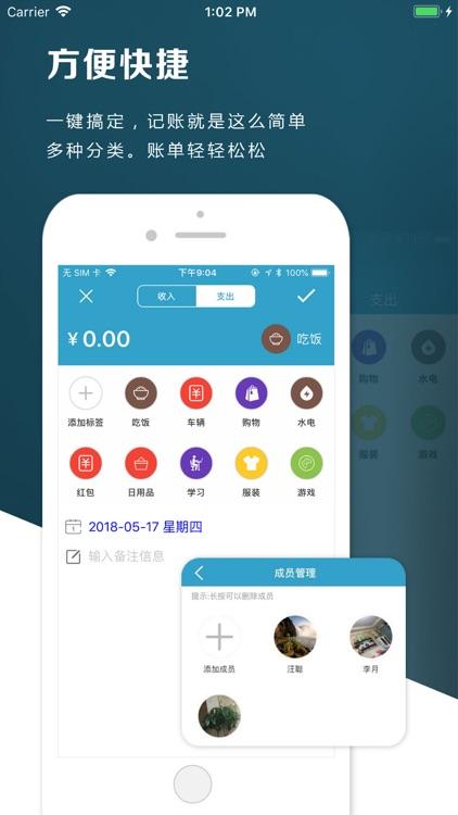 芒果账本 screenshot-0
