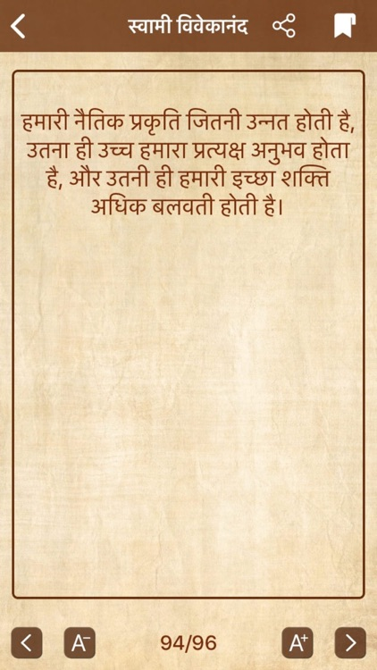 Swami Vivekananda Quotes Hindi screenshot-4