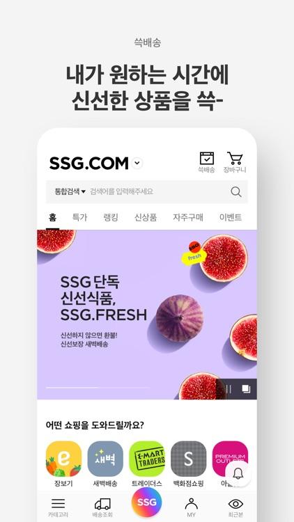 SSG.COM screenshot-0