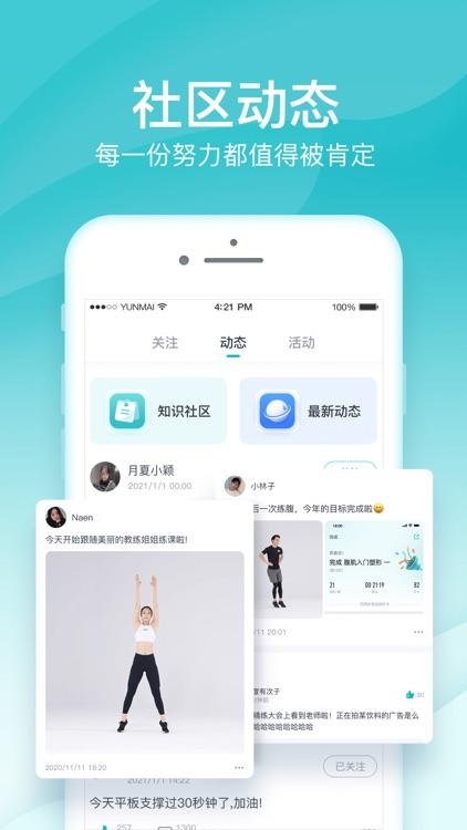 好轻-体重记录管理减肥健身计划App screenshot-5