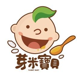 芽米寶貝嬰幼兒副食品