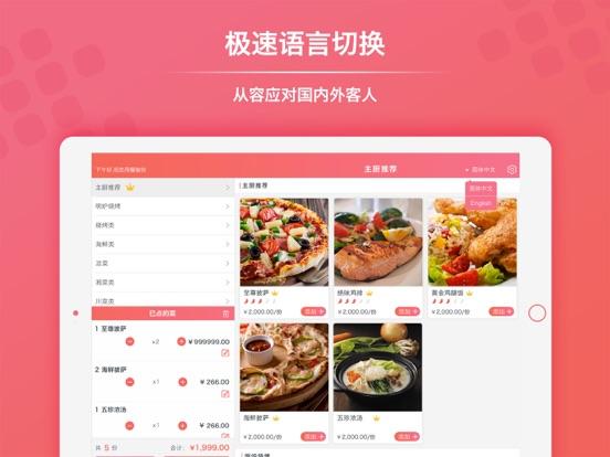 饭点点餐智能收银系统 screenshot 4
