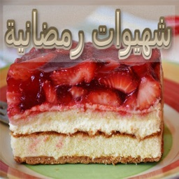 وصفات رمضان - شهيوات رمضانية