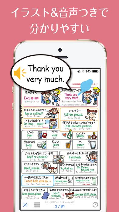 旅の指さし会話帳アプリ「YUBISASHI」22か国以上対応 ScreenShot0
