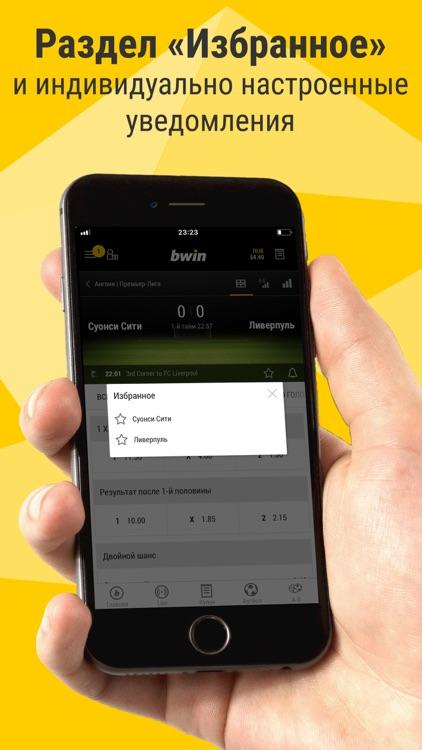 bwin.ru: Ставки на спорт screenshot-4