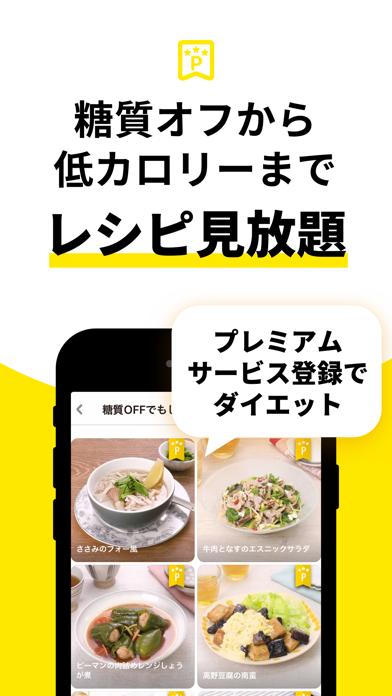 DELISH KITCHEN - レシピ動画で料理を簡単に ScreenShot7
