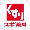 スギ薬局アプリ-お店で使える割引クーポンアプリ