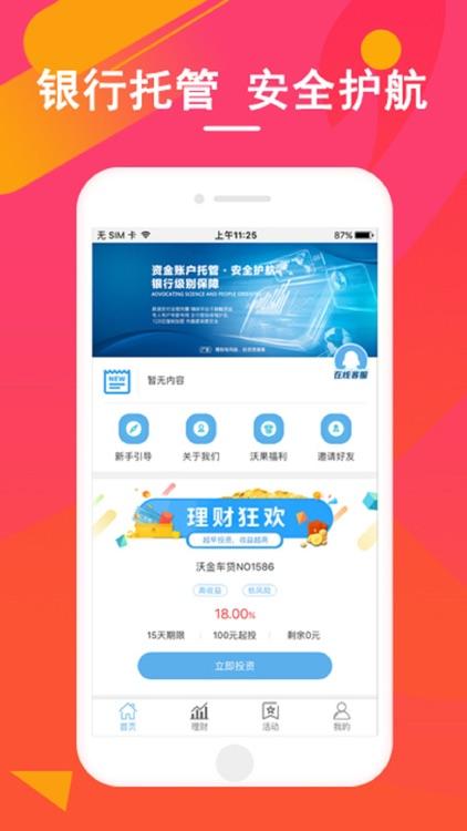 财狗理财-18%高收益理财平台手机银行管家 screenshot-3