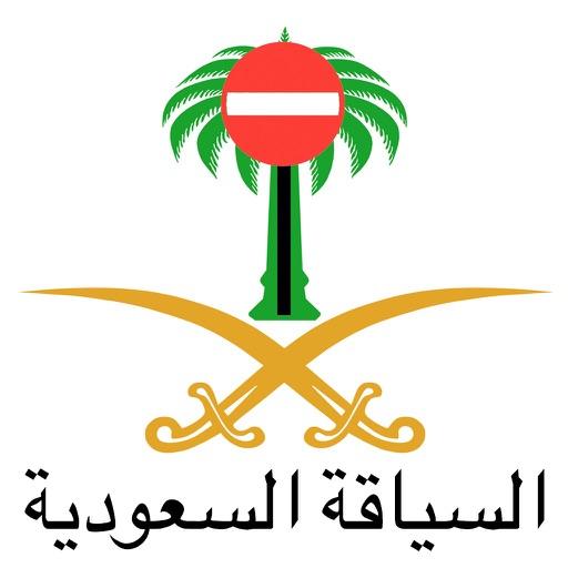 امتحان السياقة السعودية