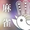 シンプル麻雀〜初心者も遊べるAI対戦麻雀〜