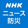 NHK ニュース・防災