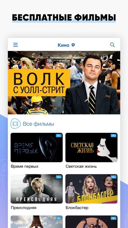 Videomore.ru screenshot-0