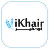آي خير للتبرع  iKhair Donation