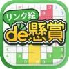 リンク絵de懸賞 - 絵が浮かび上がるお絵描きパズル - iPhoneアプリ