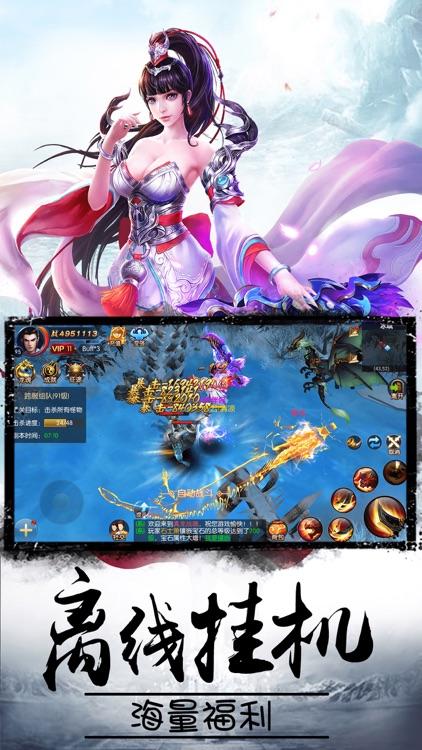 天剑轩辕诀-全民修仙动作游戏 screenshot-3