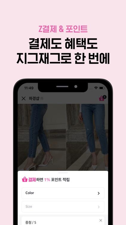 지그재그 - 내 맘대로 쇼핑앱 screenshot-3