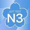 JLPTN3テスト日本語能力試験 - Test Exam - iPadアプリ