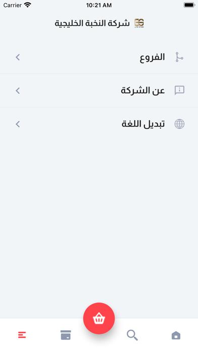 متجر النخبة الخليجيةلقطة شاشة4
