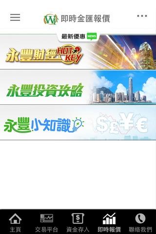 永豐金融集團 - náhled