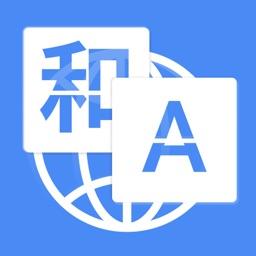 Easy Text & Voice Translator